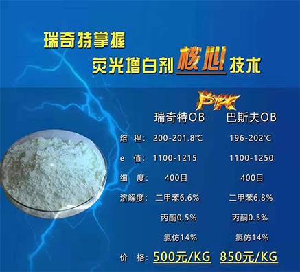 pvc电缆料巴斯夫荧光增白剂OB与国产OB的差异有多大?