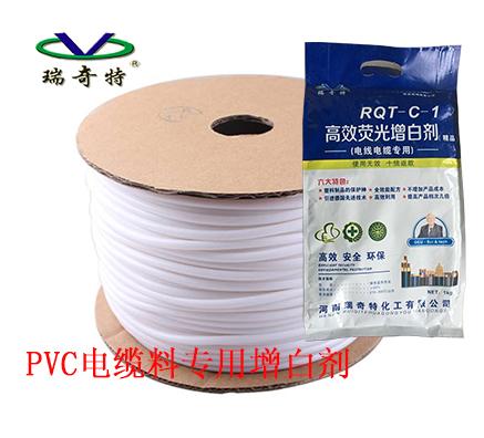 PVC电缆料用什么荧光增白剂