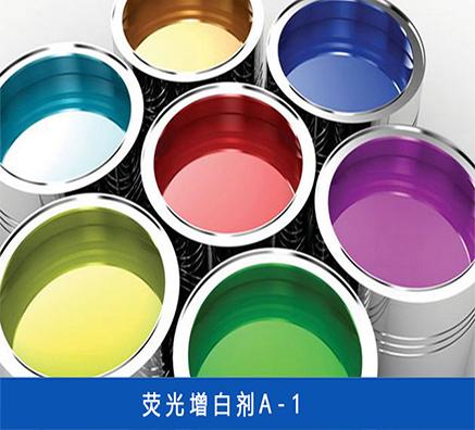 油漆专用荧光增白剂的优势