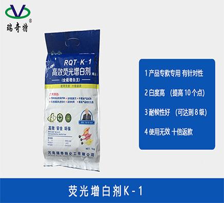 塑料荧光增白剂K-1具有哪些特点