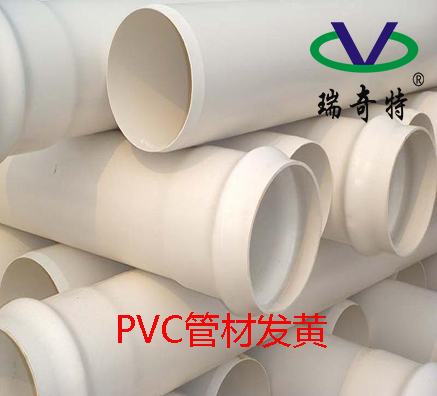 PVC管材增白剂专用款RQT-B-1