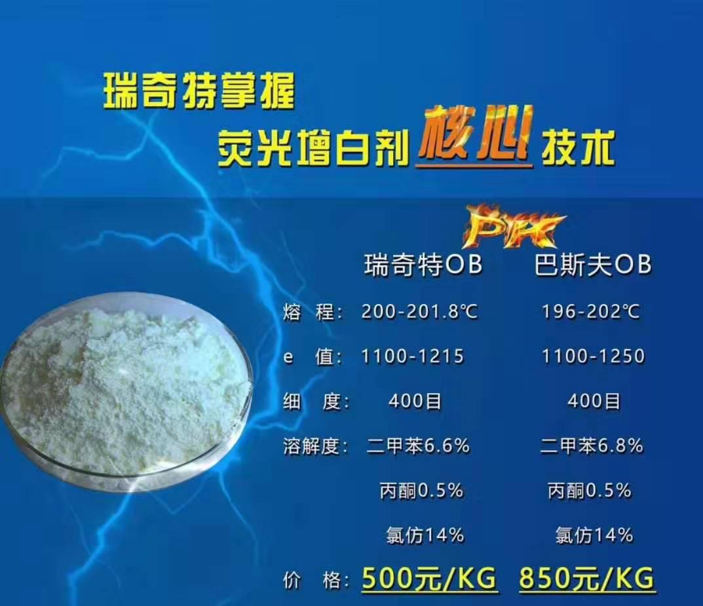巴斯夫荧光增白剂OB与瑞奇特荧光增白剂OB价格