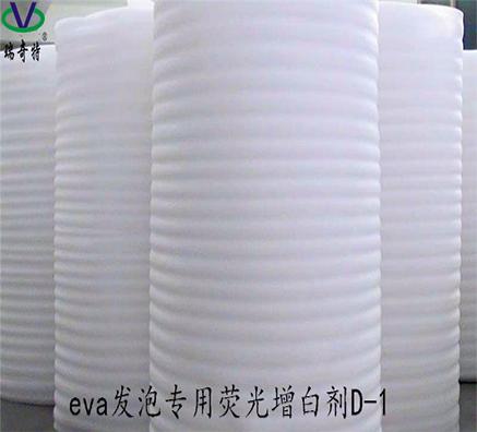 EVA发泡棉专用荧光增白剂厂家