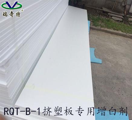 PVC塑料专用荧光增白剂用哪款