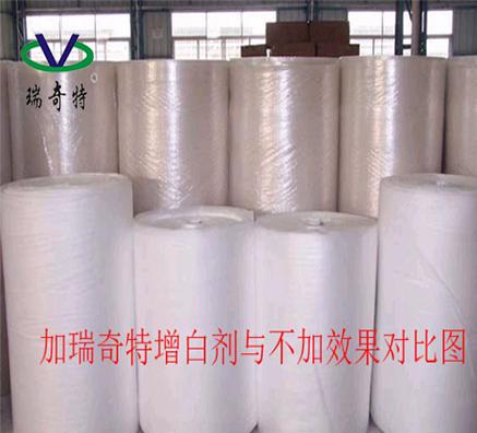 塑料吹膜专用荧光增白剂