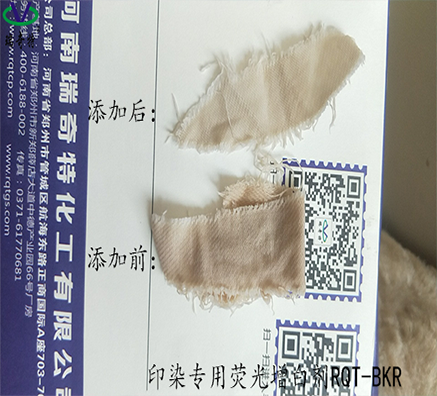 印染增白剂专用型号RQT-BKR