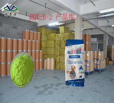 塑料编织袋专用荧光增白剂