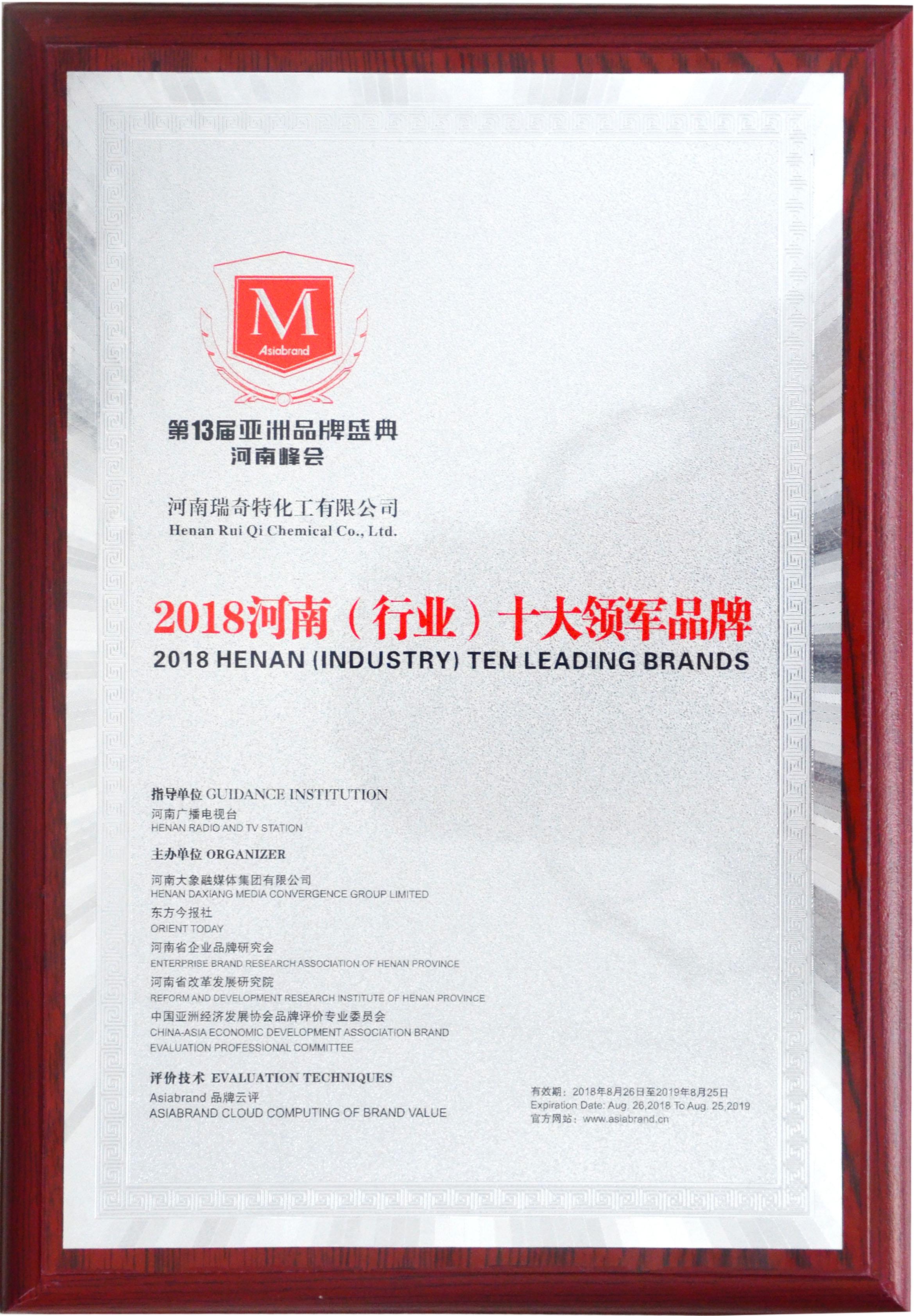 荣获2018年行业十大领军品牌