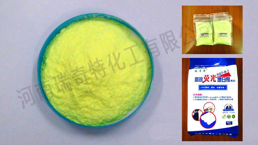 高效荧光增白剂