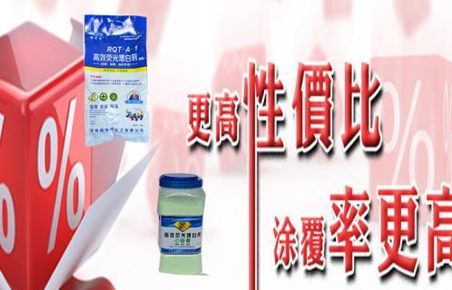 荧光增白剂性价比高的瑞奇特产品