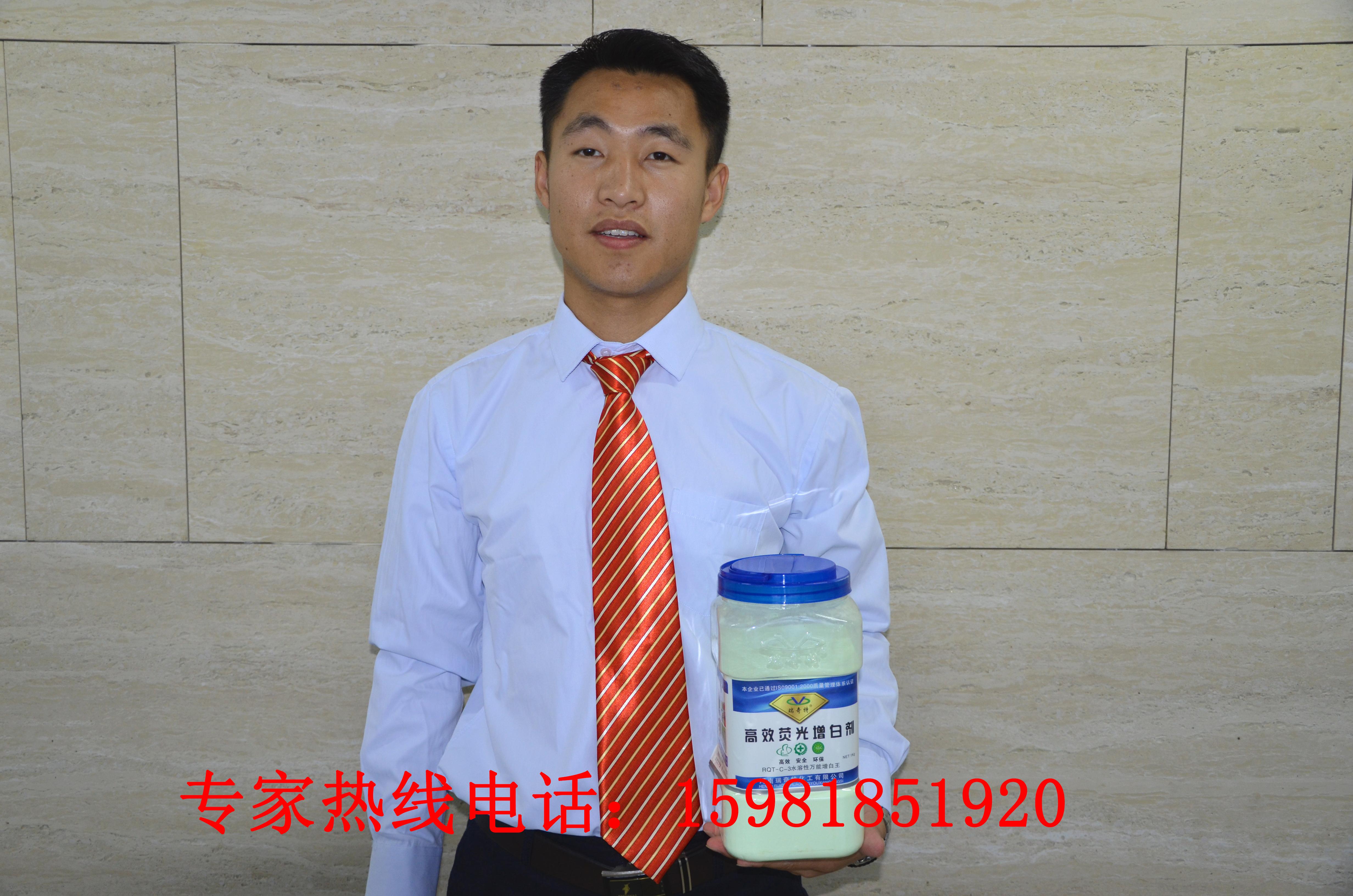 水性性涂料荧光增白剂应用专家刘建立