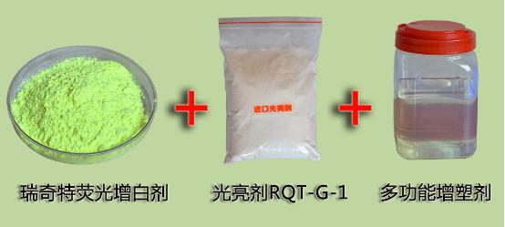 荧光增白剂加光亮剂加多功能增塑剂的效果