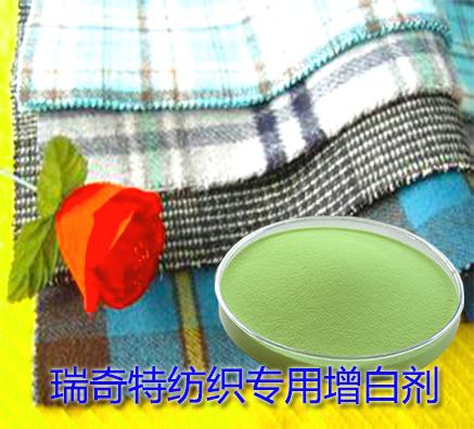正确使用荧光增白剂RQT-C-2可预防纺织品黄变