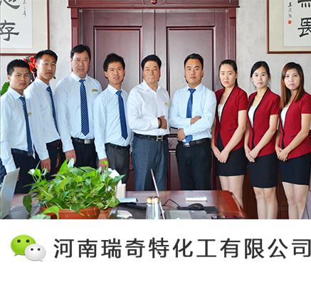 国内好用的荧光增白剂生产厂家——河南瑞奇特化工