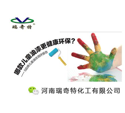 荧光增白剂RQT-C-3在功能性涂料中的亮点