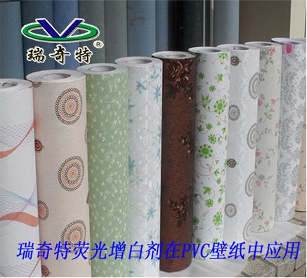 荧光增白剂在PVC塑料墙纸的应用