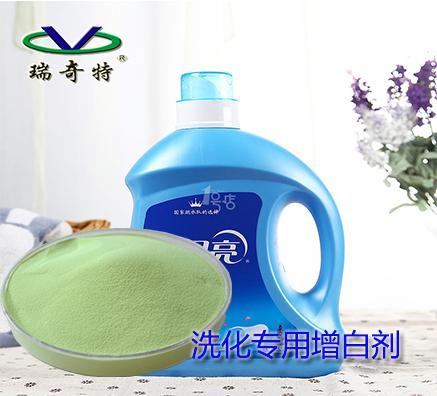 瑞奇特牌洗衣液行业专用荧光增白剂优势