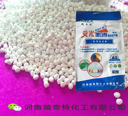 荧光增白剂成为再生塑料造粒不可缺少的高档添加助剂