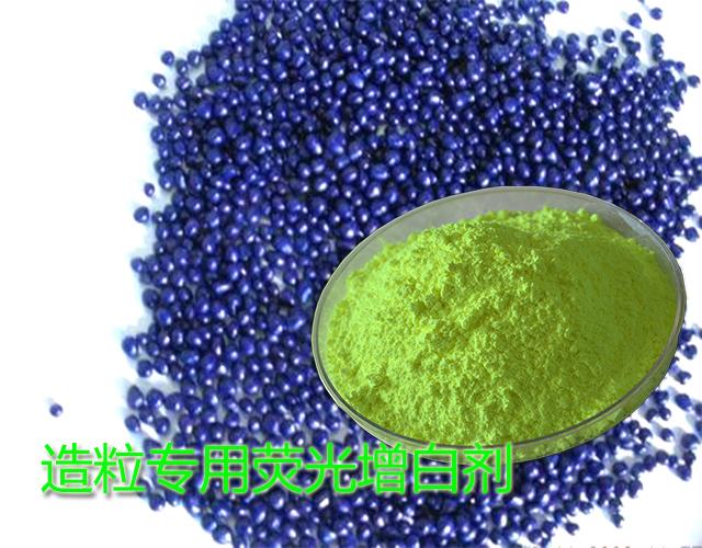 造粒专用增白剂