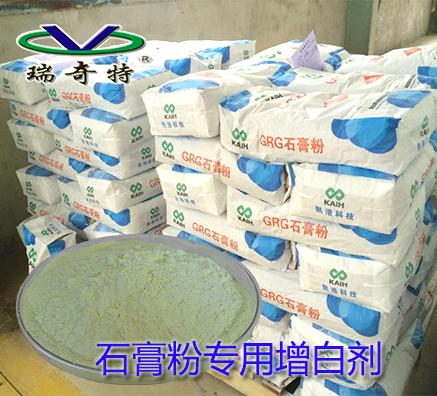 瑞奇特增白剂RQT-C-3使石膏粉增白如雪