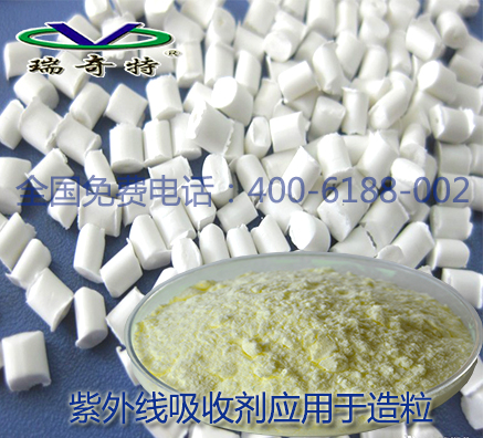 为什么不使用紫外线吸收剂的白色母粒制成的塑料制品易发黄?