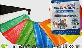 编织袋专用荧光增白剂