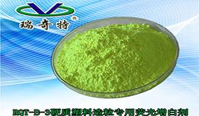 色母粒专用荧光增白剂在行业中技术水平的应用和发展方向