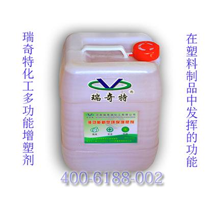 瑞奇特多功能增塑剂可使塑料制品增亮防老化
