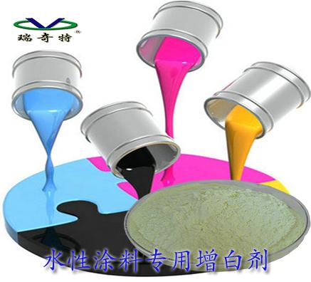 荧光增白剂RQT-C-3在水性涂料里的使用方法