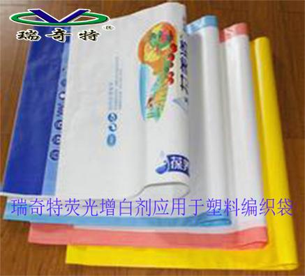 荧光增白剂如何改进编织袋的白度及光泽度