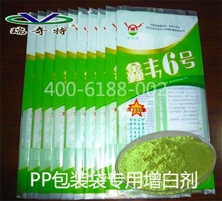 哪种用于塑料包装袋的荧光增白剂更安全环保