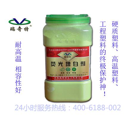 荧光增白剂在耐高温特种工程塑料应用日益广泛