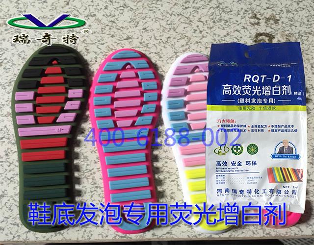 鞋底发泡专用荧光增白剂
