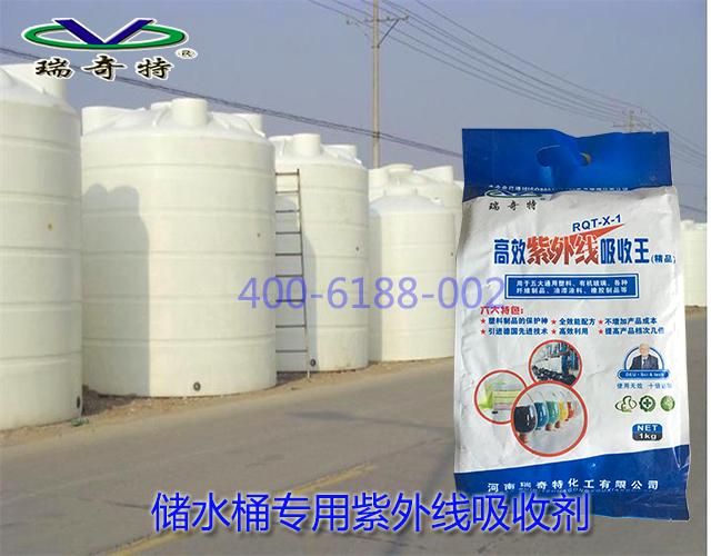 储水桶专用紫外线吸收剂