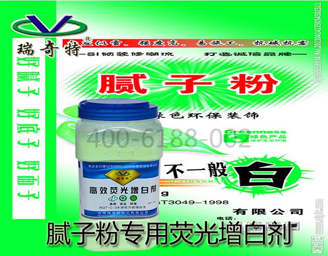 腻子粉专用荧光增白剂