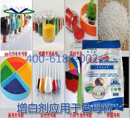 塑料造粒用哪种增白剂较好用