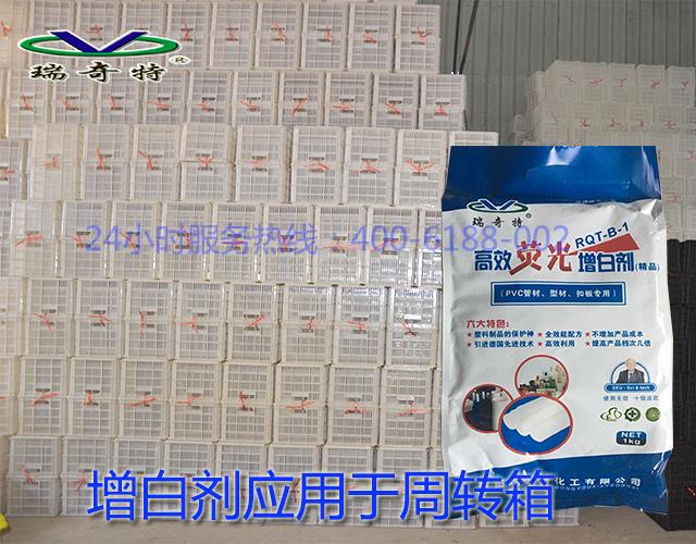 增白剂应用于周转箱