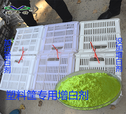 PP材质水果筐怎么使用助剂增白增亮