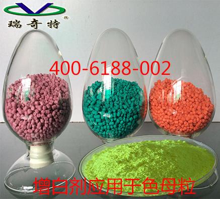 色母粒增白剂在生产应用中哪款效果好