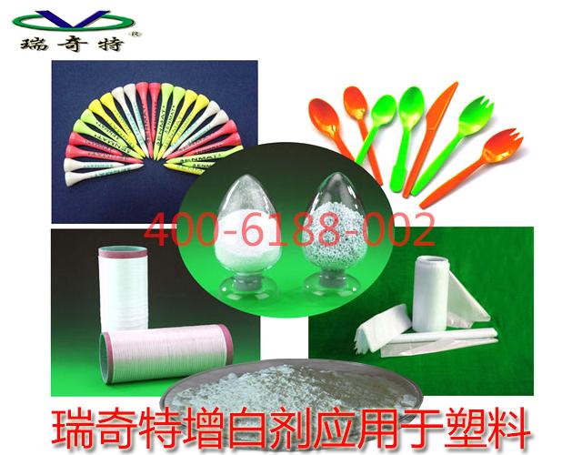 瑞奇特增白剂应用于塑料