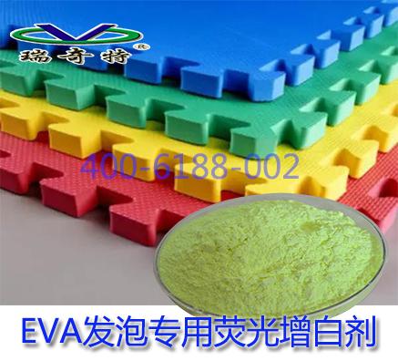 瑞奇特增白剂RQT-D-1应用于鞋底发泡的功效