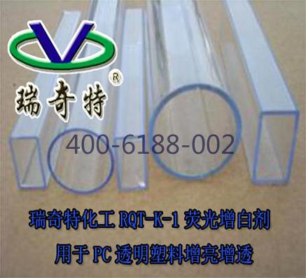 PC透明塑料加那种增白剂有增透增亮效果