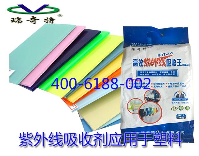 紫外线吸收剂应用于塑料