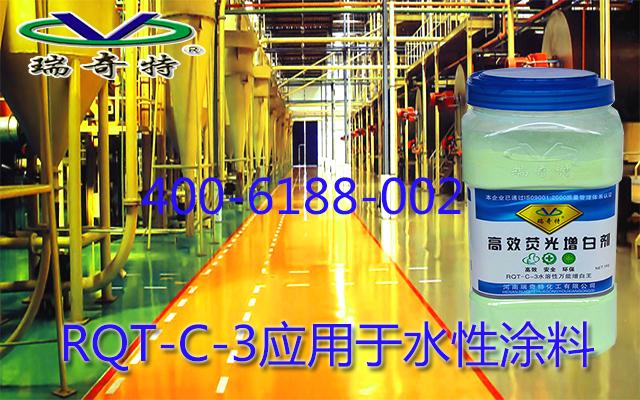 RQT-C-3应用于水性涂料