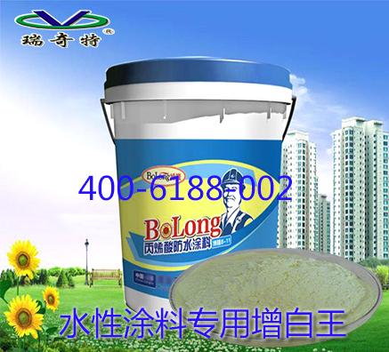 哪里有售可增加水性涂料白度和亮度的增白增亮剂
