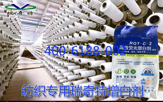 纺织专用瑞奇特增白剂
