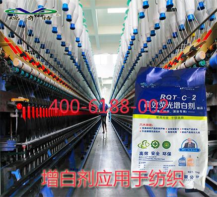 纺织行业荧光增白剂厂家哪家好