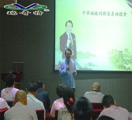 河南瑞奇特董事长陈继瑞以德行天下的理念与张锦贵教授谈幸福家庭