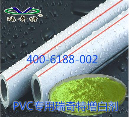PVC管材专用增白剂是哪个型号的?