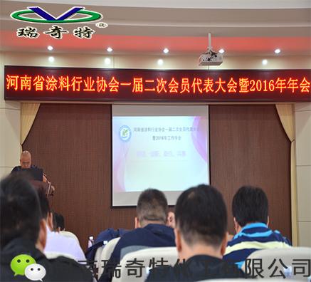 热烈庆祝河南涂料行业协会二次会员大会暨2016年年会隆重召开